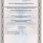 Петровский филиал лист 1