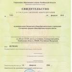 Свидетельство о госуд.аккредитации
