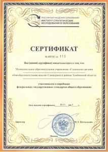 Сертификат 113