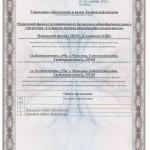 Марьевский филиал лист 1