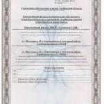 Первомайский филиал лист 1