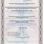 Сампурский филиал лист 1