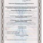 Текинский филиал лист 1
