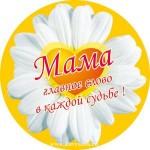 Напиши поздравление своей маме