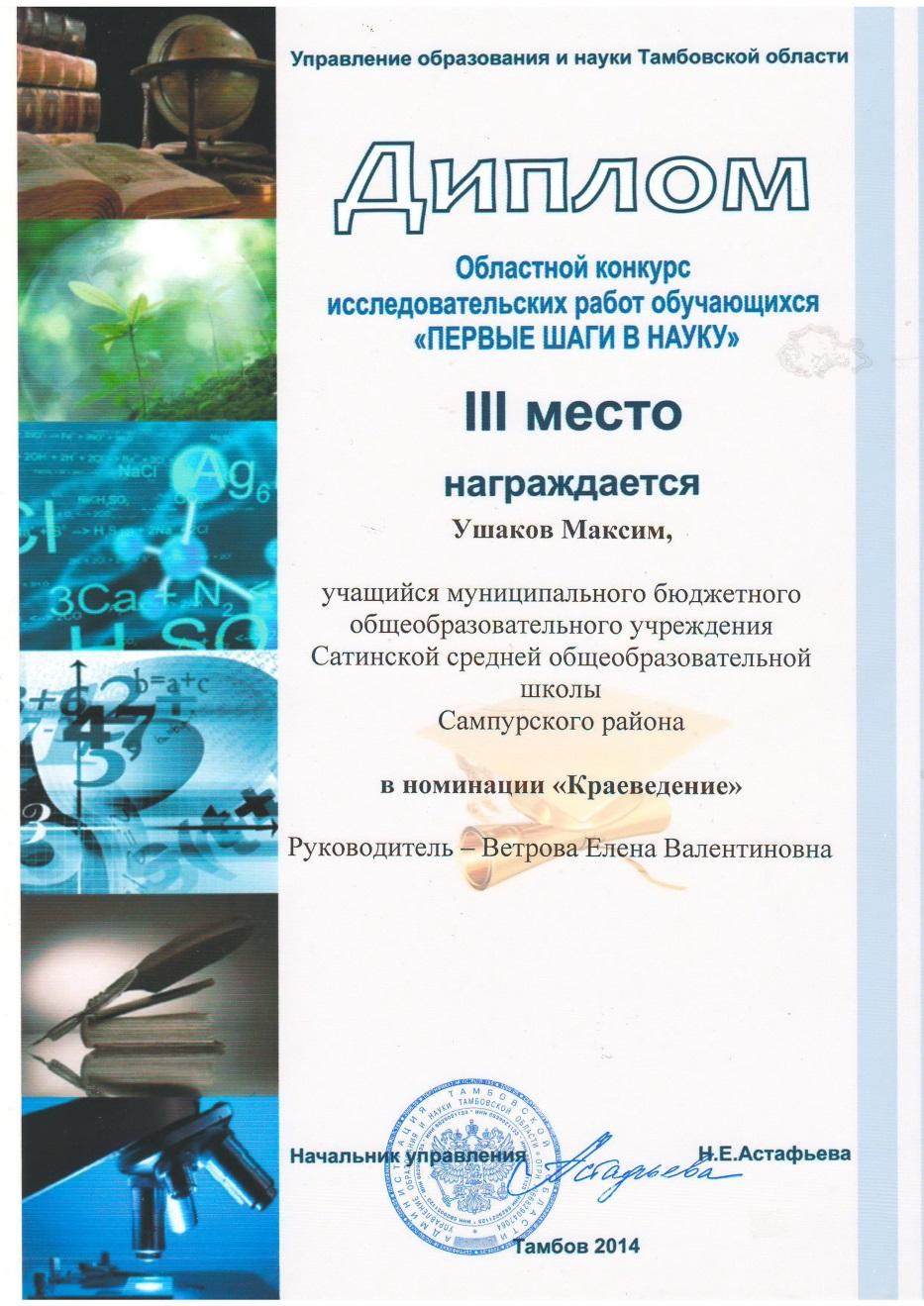 Областной конкурс первые шаги в науку