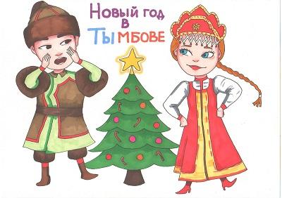 Васюкова А. Хунай-оол А