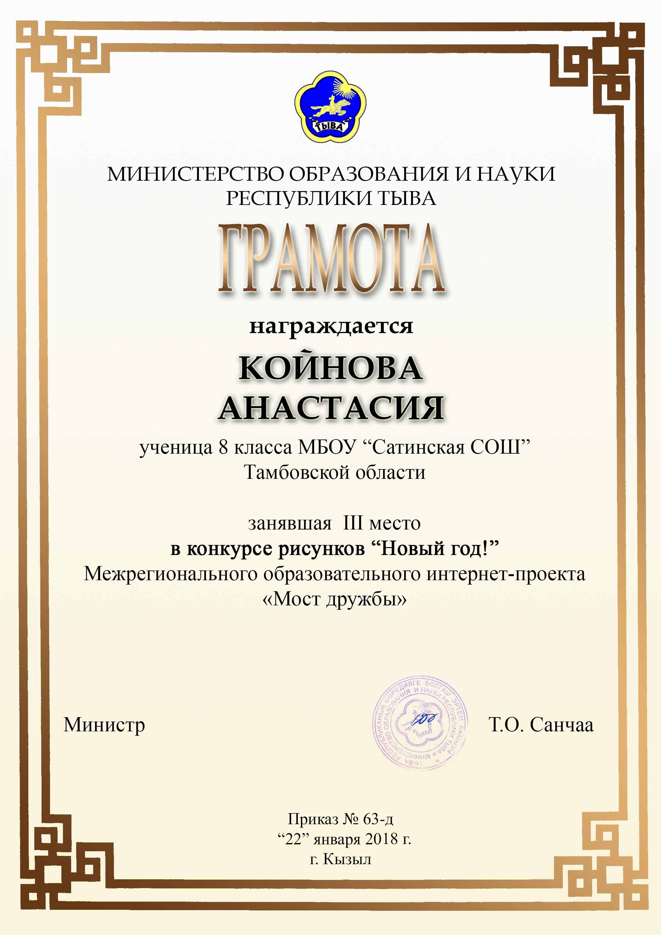 3koinova